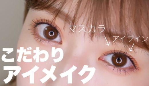 【アイメイク】こだわりを伝授!丸く大きな目の作り方。