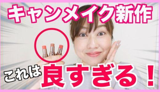 【キャンメイク】新作ティントリップを全色レビュー!【プチプラ】