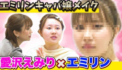 【激変!!】愛沢えみりの本気メイク!! エミリン劇的変化に現場騒然!?