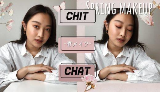 【CHIT CHAT】MACの新作コスメで春メイク!レビューあり | Spring makeup