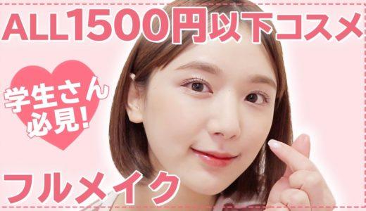 【プチプラ】1500円以下のコスメでフルメイク💄最近お気に入りのプチプラコスメもたくさんご紹介!