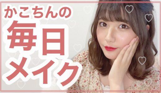 かこちんの毎日メイク〜2020春〜