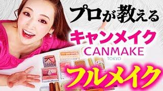 【プチプラ】キャンメイク縛りでプロがフルメイクしてみた❤- Full Make Up with CANMAKE