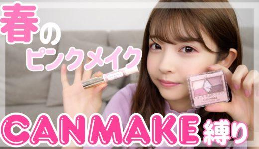 【プチプラ】CANMAKE縛りで春のピンクメイクを紹介します!!