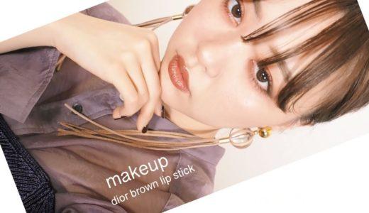 【DIOR// brown lip】新作マキシマイザー//アプリコットブラウンメイク🥐🍊
