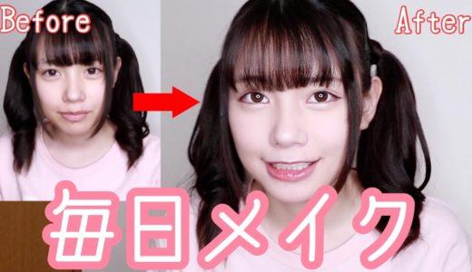 【大公開】オタク女子の毎日メイク紹介!【プチプラ】