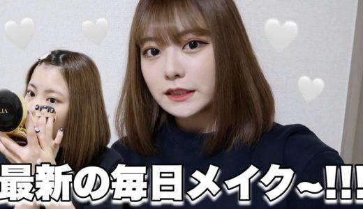 【毎日メイク】最近の毎日メイク大公開〜!!