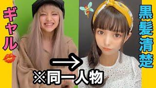 【黒髪メイク】ギャル→清楚女子に生まれ変わりました。