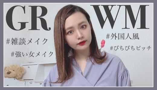 【GRWM】雑談メイク💄〜自粛期間なのでメイク研究する素の日常〜【外国人風】