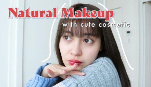 【Natural makeup】ナチュラルメイクな気分だった日。