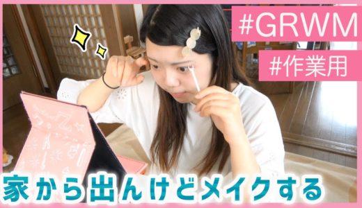 【GRWM】家から出ないけどメイクする!芋女のノーカット毎日メイク[作業用]