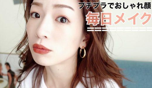 【時短ツヤ肌】最近の毎日メイク〜プチプラコスメ多め〜My Everyday Makeup Tutorial〜【テラコッタメイク】
