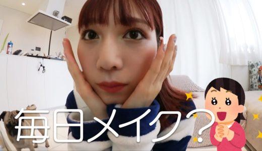 【毎日メイク】最新の古川優香の毎日メイクを大公開!!【リアタイYouTuber】
