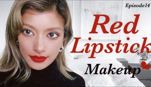 赤リップメイクをしてお家でロマンチックディナーしよう💄😘Red Lipstick Make-up at Home!