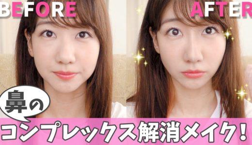【激変】鼻を細く小さく高く見せるメイク術!!