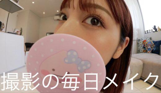 YouTube撮影用の古川優香のメイクだょ
