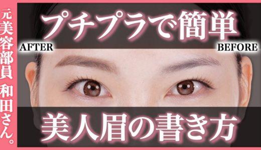 【初心者メイク】プチプラ1本で簡単!眉毛の書き方徹底解説