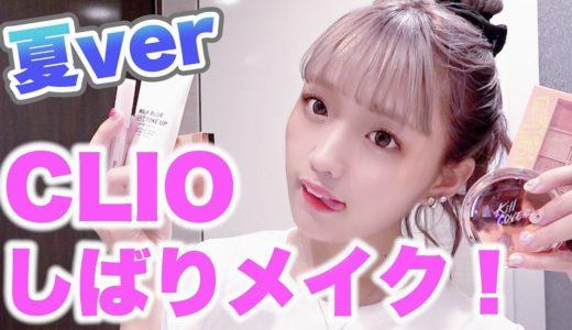 【韓国コスメ】CLIOのコスメだけで夏メイク!