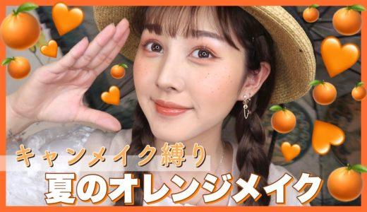 【キャンメイク縛り】夏はジューシーオレンジメイクで決まり!『プチプラ新作辛口レビュー』