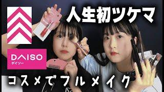 人生初【つけま】DAISO100均コスメでフルメイク!ほのぼのデビュー【のえのん番組】