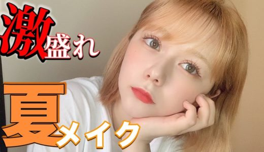 【夏メイク】HKT48村重杏奈の激盛れオレンジメイク!アイドルのサマーメイクを紹介