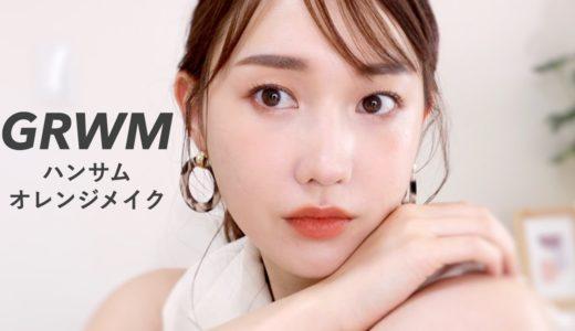 【GRWM】ハンサムオレンジメイク~Handsome makeup~