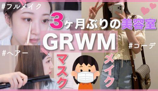 【GRWM】マスクで出掛けるヨレないメイク!!3ヶ月ぶりの美容室&ネイルに行って来た!!!