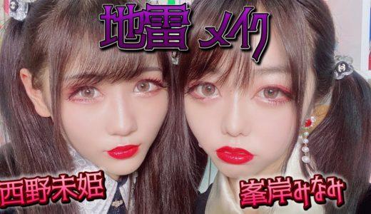 【地雷メイク】峯岸みなみ&西野未姫が流行りの地雷メイクやってみた【AKB48】