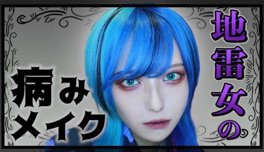 地雷女子のメンヘラ病みメイク♡【毎日メイク】