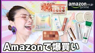 【Amazon人気商品】みんなの欲しい物を代わりに買ってメイクしてみた!【スウォッチあり】