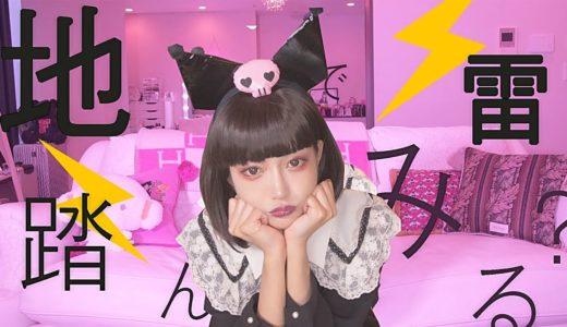 明日花キララの地雷メイク。プレゼントあり🎁【はじめてのメイク動画】いっぺん、踏んでみる?⚡️Asuka Kirara's Makeup Challenge