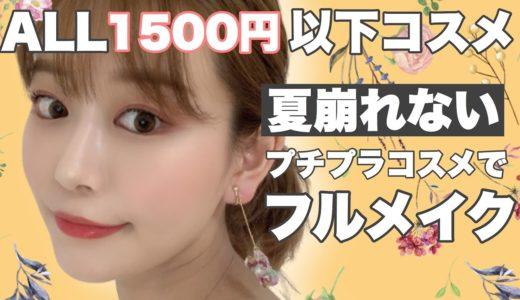 【プチプラ】1500円以下のコスメでフルメイク❤️夏崩れないお気に入りプチプラコスメ!【ナチュラルメイク】