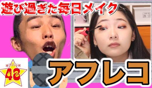 【化粧】女子メンバーの毎日メイクを男子メンバーがアフレコしてみた結果www