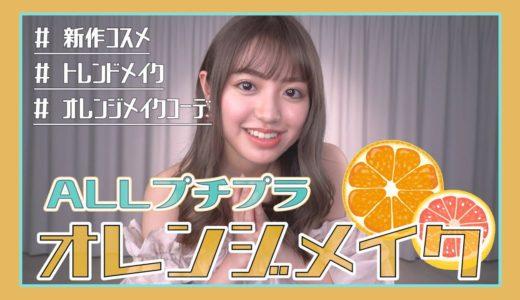 【プチプラ】夏のオレンジメイクをしたら盛れすぎ注意だった!?【Popteenモデル】