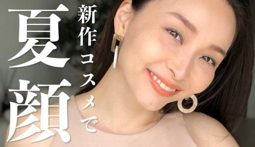 話題の夏秋コスメでヘルシー夏メイク【イエローメイクも怖くない!】