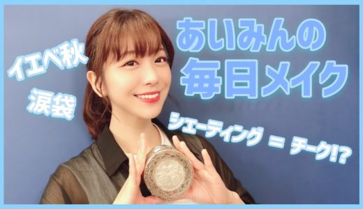 メイク研究家!? 声優・愛美の毎日メイク〜2020夏〜
