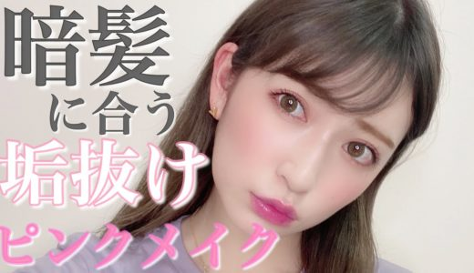 【暗髪に合う垢抜けピンクメイク】現役アイドルがやってるメイク術!