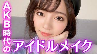 【ぱるる】アイドル時代のメイクを再現したよ!【AKB48】