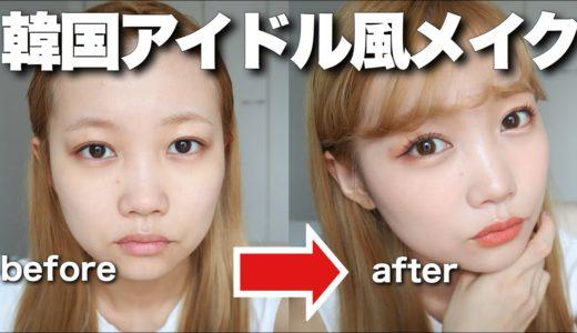 【韓国メイク】透明感のある韓国アイドルになりたい!