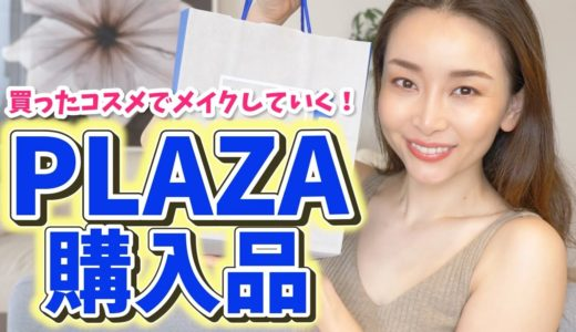 【PLAZA購入品】気になるコスメを詳しく紹介&メイクもしていくよ!