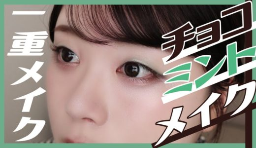 色がとにかく可愛いチョコミントメイク【夏メイク】〜爽やかな一重〜