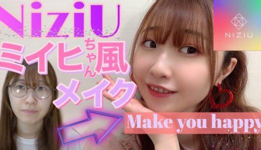 【NiziU】どうしてもミイヒちゃんになりたい。ミイヒ風メイク/虹プロ