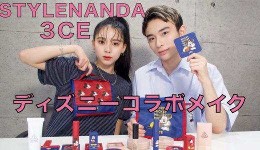 【盛れ過ぎ】3CEスタイルナンダ×ディズニーコラボコスメで最新韓国メイク❤