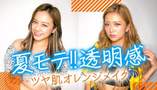 【プチプラ】夏はオレンジメイクが映える!!プチプラコスメ縛りの最新メイクを紹介♡