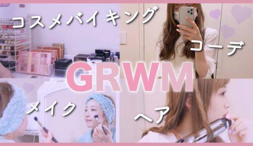 【GRWM】朝のお出掛け準備!!コスメバイキング♡フルメイク、コーデ、ヘア!
