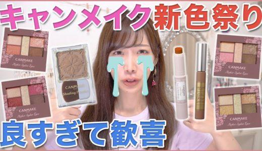 【7/10発売】夏のキャンメイク新作が今年もアツすぎるッ!!!