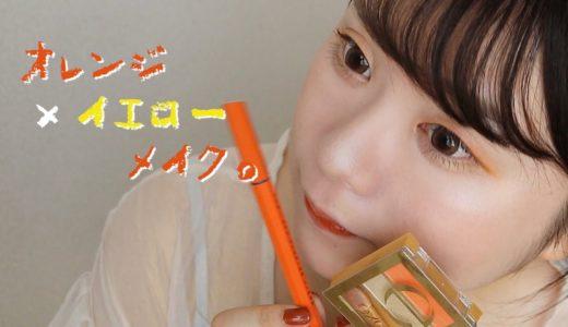 一重女のオレンジメイク2020