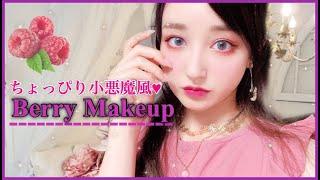 小悪魔風♥ベリーメイク|Berry Makeup♪♪