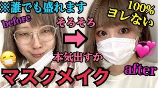 【大変貌】ふくれなの今まで崩れた事ない毎日マスクメイク!!!!