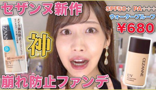 """【8/18発売】セザンヌの""""メイク崩れ防止""""ファンデが神すぎる!"""
